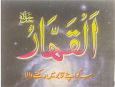 http://www.achisite.com/images/99namsofAllah.jpg Allah Names Pictures Free Download