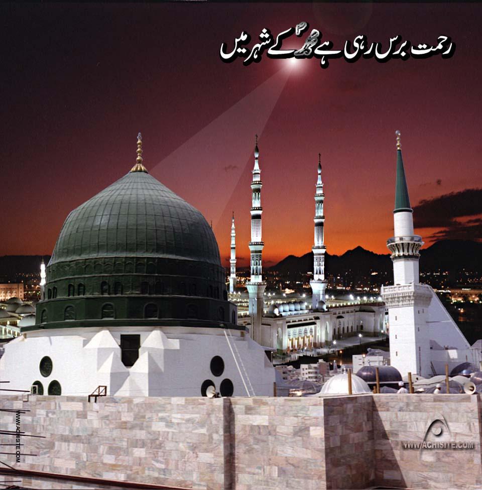islamic wallpaper 11 - Rehmat Baras Rahi Hai Muhammad Ke Shehar Main