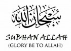 Glory is to be ALLAH.