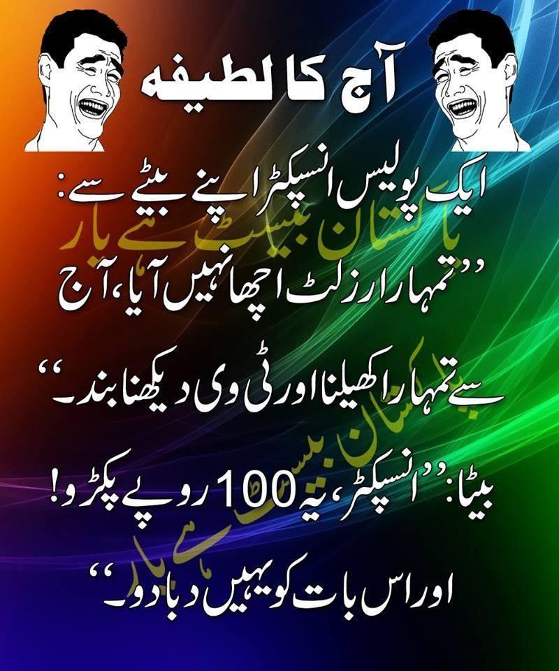 pakistan police joke achisite com