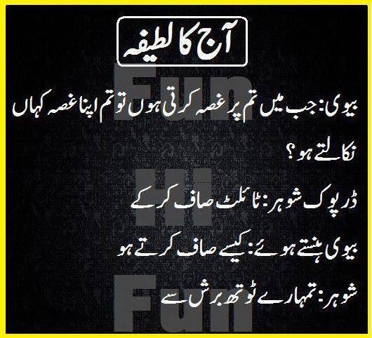 best jokes best lateefay top lateefay urdu lateefay
