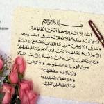 Madni Wallpaper