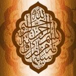 Bismillah Wallpaper