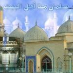 Hazrat Suleman Grave