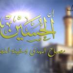 Imam Hussain Wallpaper