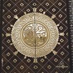 muhammad roza door 150x150 Islam Wallpaper , Islam Photos