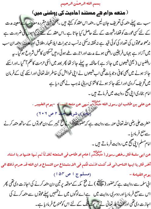 The Last Debate of Shia about Nikah e Mutta   The Last Debate of ...