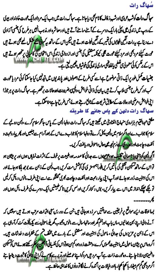 mind of muslims approximately suhag raat (First Night Of Marriage