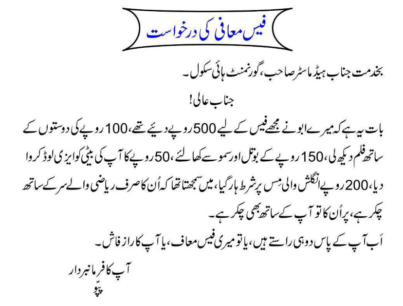 Funny Urdu Joke | AchiSite.COM