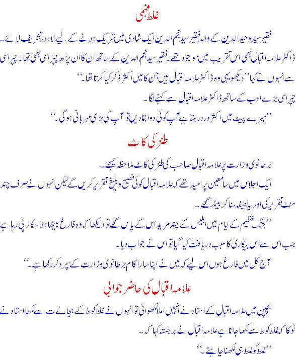 allama iqbal jokes in urdu Most Funny Urdu Jokes