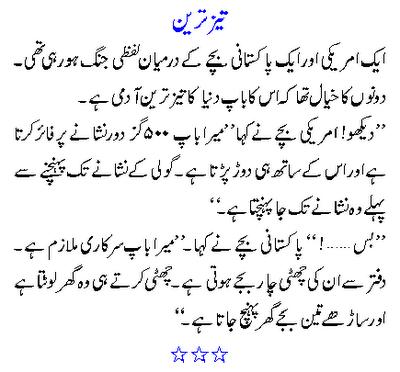 zardari funny essay in urdu Teacher: tum paper me fail kiun hoye main ne sawal me choice di to thi student: kaddu choice thi question tha write an essay on any one a) zardari.