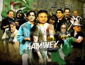 Funny Politicians Of Pakistan