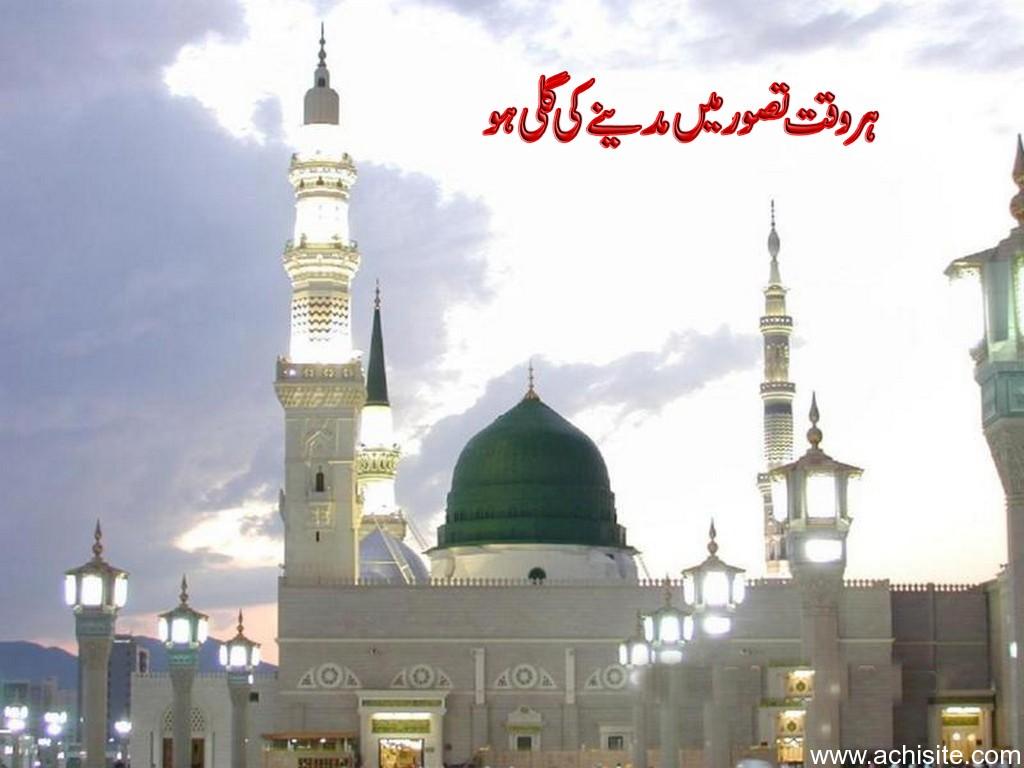 Makkah Madina Wallpapers | AchiSite.COM