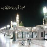 nabvi masjid