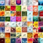Beautiful Allah Names Wallpaper