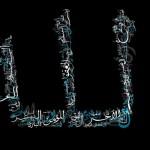 Beautiful Allah Wallpaper