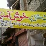 Funny Street Of Pakistan