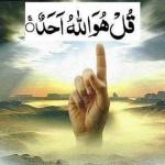 Allah Aik Hai