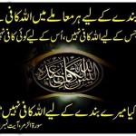 Allah Wallpaper
