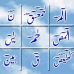 Lohe Qurani Wallpaper