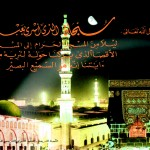 Lovely Islamic Wallpaper